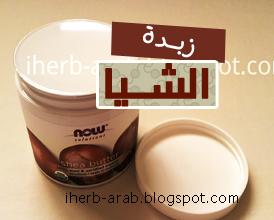 تجربتي مع زبدة شيا الخام من اي هيرب اصلية