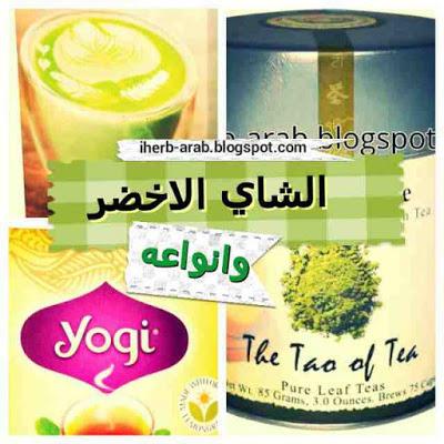 افضل انواع الشاي الاخضر اي هيرب للتخسيس