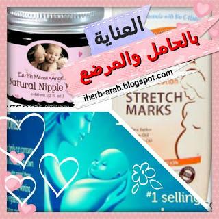 افضل منتجات فيتامينات للحامل من اي هيرب
