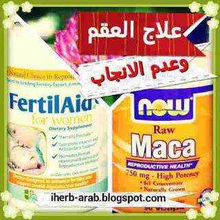 حبوب علاج العقم الحمل