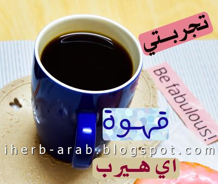 قهوة فطر الريشي اي هيرب