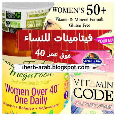 افضل فيتامينات للنساء فوق الاربعين اي هيرب